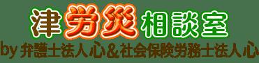 労働災害相談@津駅