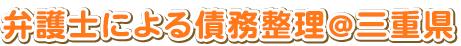 弁護士による債務整理@三重県